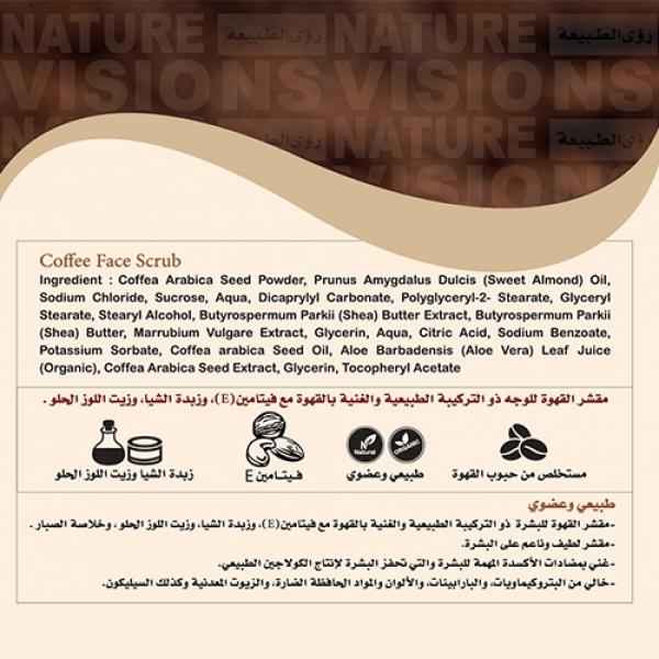 مقشر قهوة للوجه بودرة رؤى الطبيعة