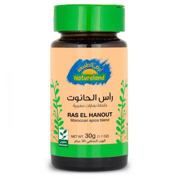 رأس الحانوت خلطة بهارات مغربية أرض الطبيعة