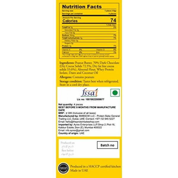 ترافلز بروتين بيك شوب بزبدة الفول السوداني