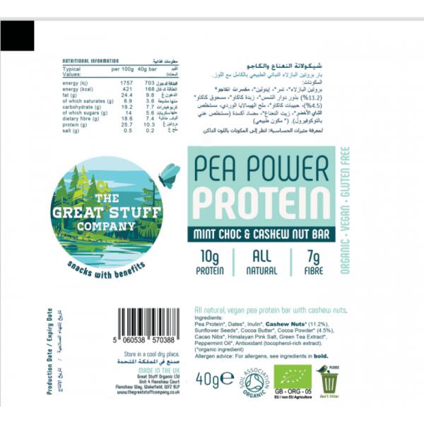 بروتين بار شوكولاته بالنعناع والكاجو - The Great Stuff Company