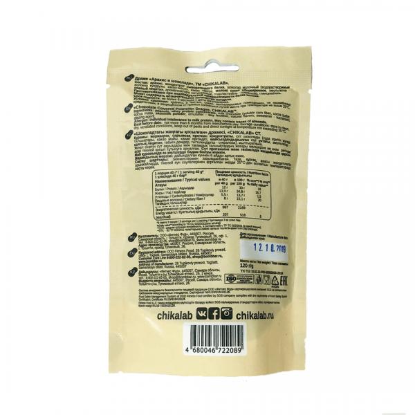 كرات الشوكلاته بالفول السوداني عالي البروتين شيك لاب